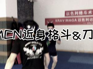 KMCN短刀匕首系列